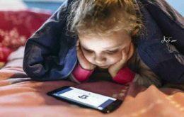 اعتیاد به موبایل در کودک