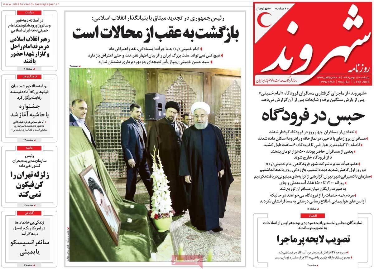 تيتر روزنامه هاي  پنجشنبه 12 بهمن 1396