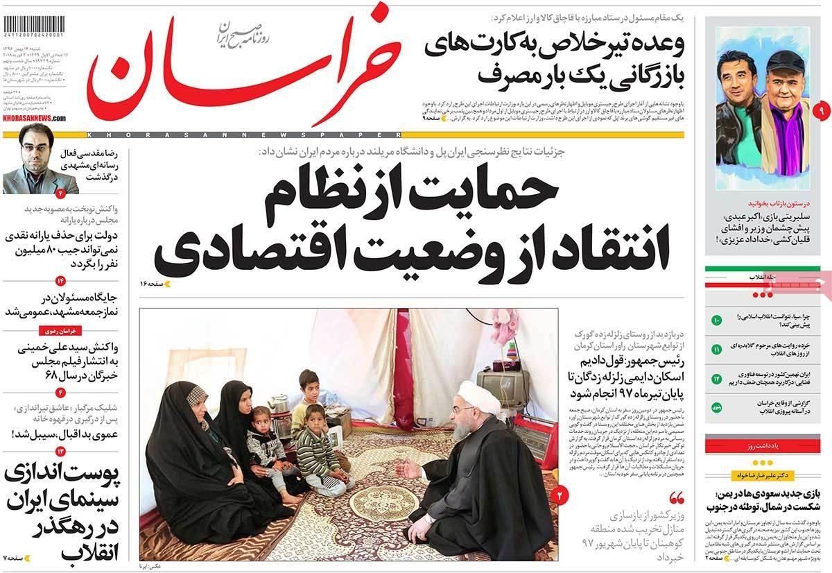 تيتر روزنامه هاي  شنبه 14 بهمن 1396