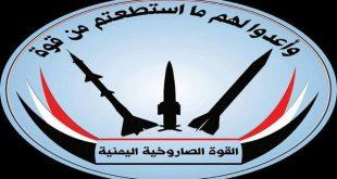 انصارالله فرودگاه جیزان عربستان را هدف موشک بالستیک قرار داد