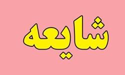 شایعه تعطیلی ادارات خوزستان در هفته آینده تکذیب شد