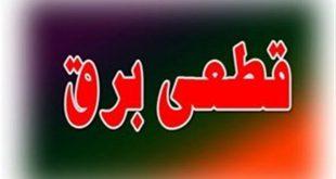 برق ارگانها و سازمانهای پرمصرف تهران از روز شنبه قطع میشود