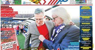 عکس صفحه نخست روزنامه های ورزشی امروز 97.04.27 / منشا از کجا  می  دانید  فیکس نیستم؟
