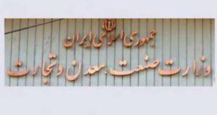 ضربالاجل ۱۰ روزه کمیسیون حقوقی به وزارت صنعت برای انتشار لیست ارزبگیران