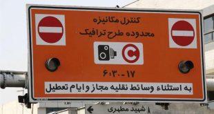 پنجشنبههایی که طرح ترافیک نیست اما جریمه دارد