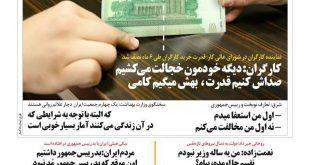 کنایه طنز بی قانون به قدرت خرید کارگران در ایران (عکس)