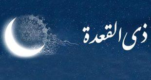 اعمال و وقایع ماه ذی القعده