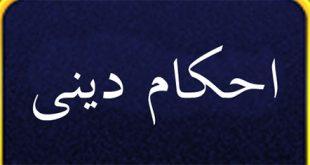 کارهایی که بر جنب حرام است