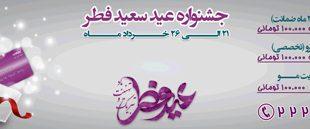 شروع جشنواره عید فطر کلینیک تخصصی پوست و مو (ایران نوین)