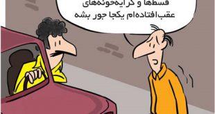 کاریکاتورهای مفهومی و جالب (71)