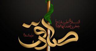 اس ام اس تسلیت شهادت امام صادق علیه السلام (8)