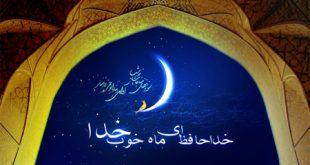 پوسترهای وداع با ماه رمضان