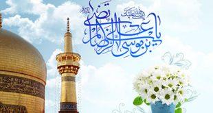 توصیه های امام رضا(ع) درباره صله رحم