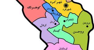 """معرفی شهر زیبای """"سامان"""" نگین گردشگری چهارمحال وبختیاری"""