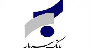 اطلاعیه بانک سرمایه در خصوص عدم پذیرش چکهای غیر صیادی از ۲۸ مرداد ۹۷