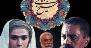 «شیخ بهایی» سریال عصرگاهی تلویزیون شد