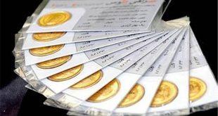 ۲.۵ میلیون سکه پیش فروش از فردا تحویل میشود