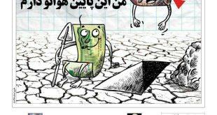 کنایه طنز بیقانون به سقوط آزاد لیر ترکیه (عکس)