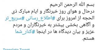 قائممقام آیتالله جنتی عضو توئیتر شد