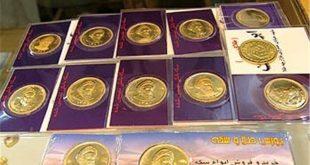 آغاز واگذاری ۲.۶ میلیون قطعه سکه پیشفروش از فردا