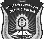توضیحات پلیس درباره خبر صادر نشدن گواهینامه به دلیل نداشتن کارت خام