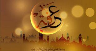 اس ام اس روز عرفه (7)