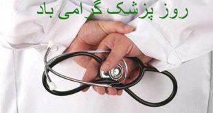 اس ام اس تبریک روز پزشک (4)