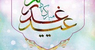 پوسترهای عید سعید غدیر خم