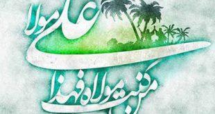 اس ام اس تبریک عید غدیر خم (10)