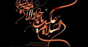 اس ام اس شهادت امام محمد تقی علیه السلام (8)