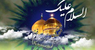 اشعار شهادت امام محمد تقی علیه السلام (4)