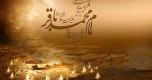 اشعار شهادت امام محمد باقر علیه السلام (4)