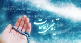 چه کنیم تا دعاهایمان سریع به اجابت برسند؟
