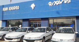 شرایط ویژه ایران خودرو برای خودرو اولیها