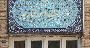 واکنش وزارت خارجه به انتشار یک متن توهین آمیز
