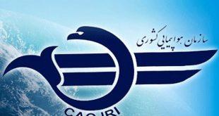 سخنگوی سازمان هواپیمایی کشوری: سازمان هواپیمایی نمیتواند نرخی را به شرکتها تحمیل کند