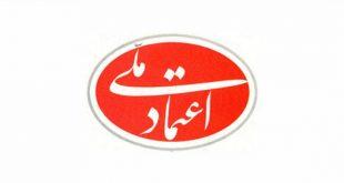 اعلام آمادگی اعضای حزب اعتماد ملی استان تهران برای پیوستن به حزب «منتجبنیا»