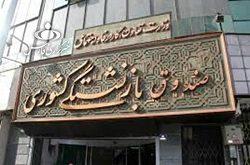 قانون منع بکارگیری بازنشستگان، دامن رئیس بازنشستهها را گرفت