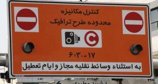 دستورالعمل دولت: جریمه عبور از محدوده طرح ترافیک زیاد شود