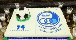 گزارش تصویری ضیافت 74 سالگی باشگاه استقلال تهران