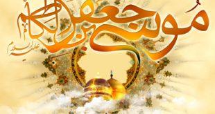 اس ام اس ولادت امام موسی کاظم علیه السلام (6)