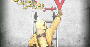 کارت پستال روز آتش نشانی و ایمنی