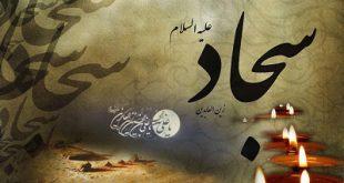 اشعار شهادت امام سجاد علیه السلام (4)