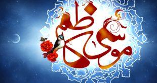 پوسترهای ولادت امام موسی کاظم (ع)