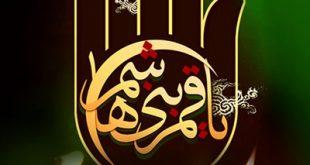 اس ام اس تسلیت تاسوعای حسینی(8)