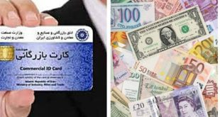 فرار مالیاتی دههاهزار میلیاردی با کارتهای بازرگانی یکبارمصرف + نمودار