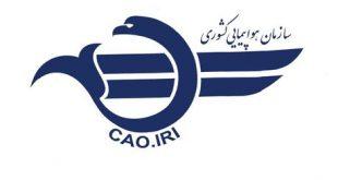 درخواست سازمان هواپیمایی از سازمانهای جهانی برای بیتوجهی به تحریم هوایی ایران