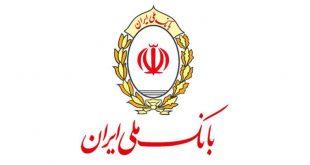 اطلاعیه مهم بانک ملی ایران درخصوص خرید و فروش ارز به نرخ بازار آزاد