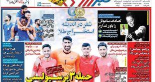 عکس صفحه نخست روزنامه های ورزشی امروز 97.07.14 / کجای دنیا؟