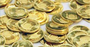 سکه طرح جدید امروز ۱۵ مهرماه ۳ میلیون و ۸۲۰ هزار تومان شد